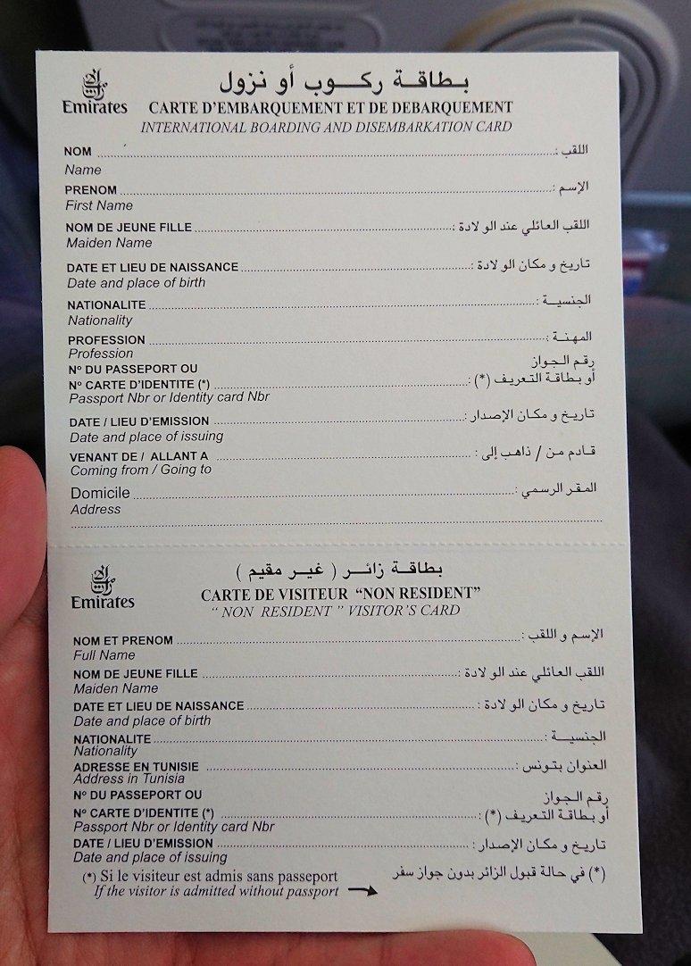 チュニジアの出入国カード1