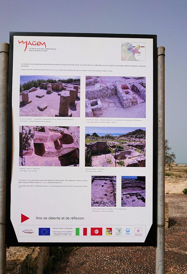 チュニジア:のケルクアン遺跡はまだまだ健在2