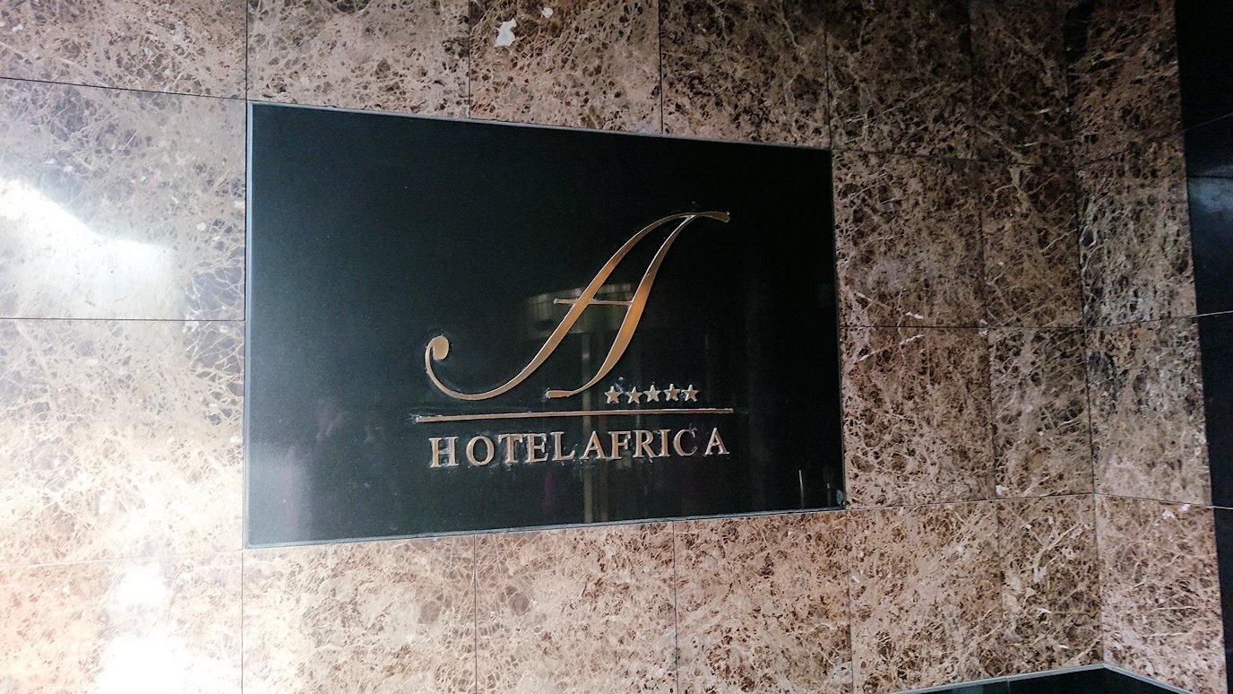 チュニジアのチュニスにあるエルムラディ・アフリカ・ホテルに到着6