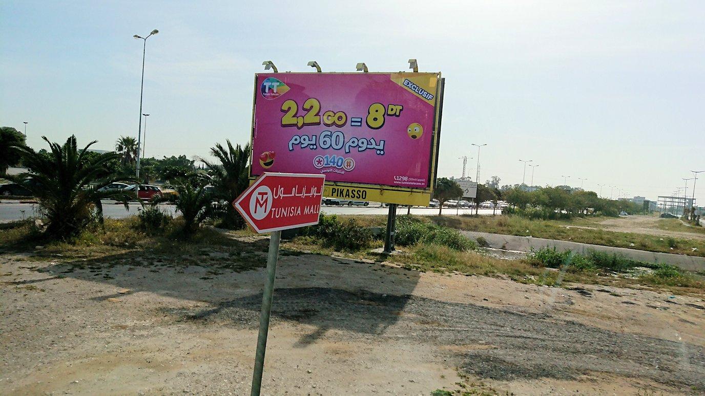 チュニジア:チュニスからカルタゴ遺跡に移動する5