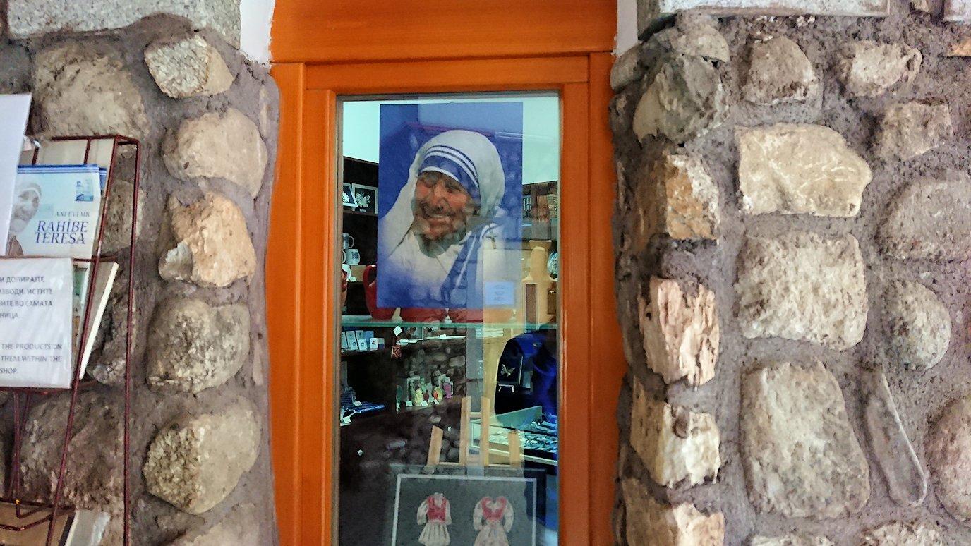 北マケドニアのスコピエ市内にあるマザーテレサ記念館の見学が終了する2