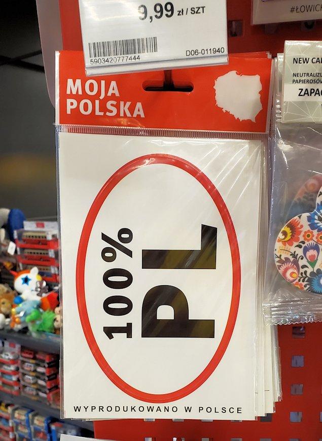 ポーランドのシール