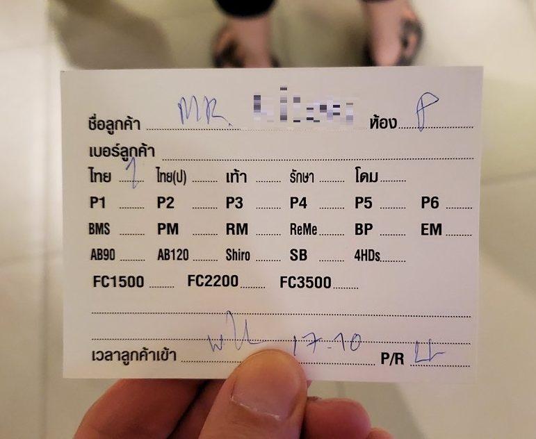 バンコクのスクムウィット駅周辺にあるヘルスランドでの受付券