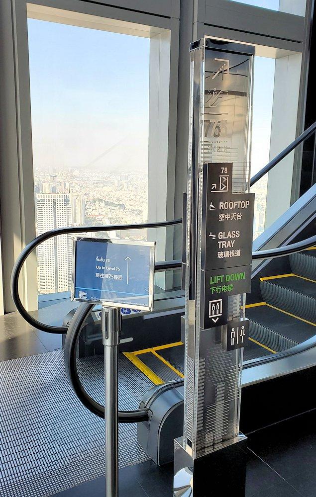 「キングパワー・マハナコーンビル」の74階展望フロアから更に上に昇るエスカレーター