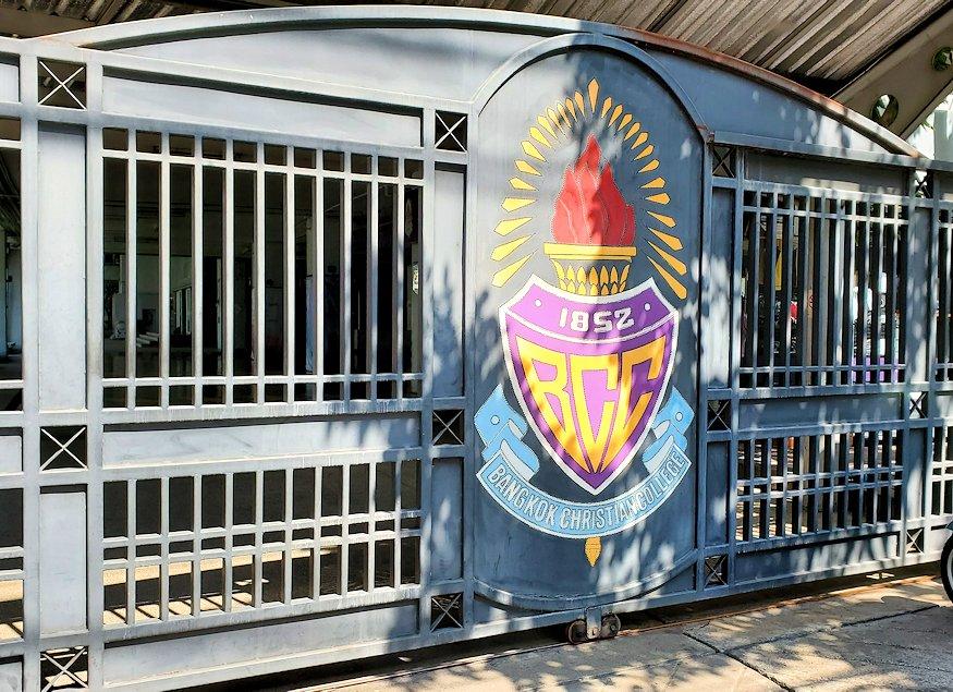 バンコク市内で見かけたサッカーチームの練習場