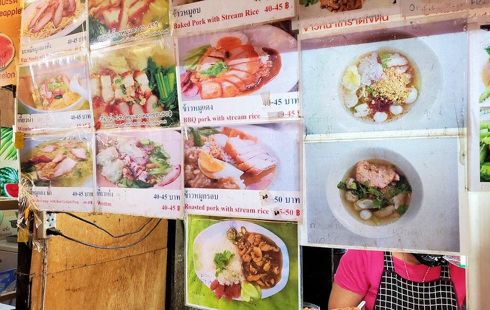 バンコク市内にあるフードコートにあるお店の日本食メニュー