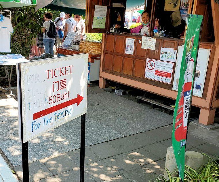 バンコク市内にあるワット・アルン寺院の入口にあるチケット売り場