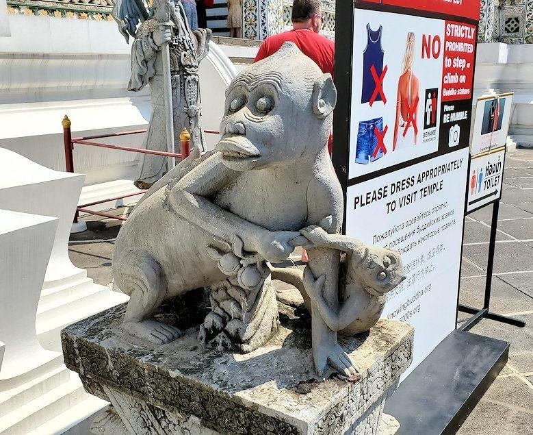 バンコク市内にあるワット・アルン寺院にあった猿の像