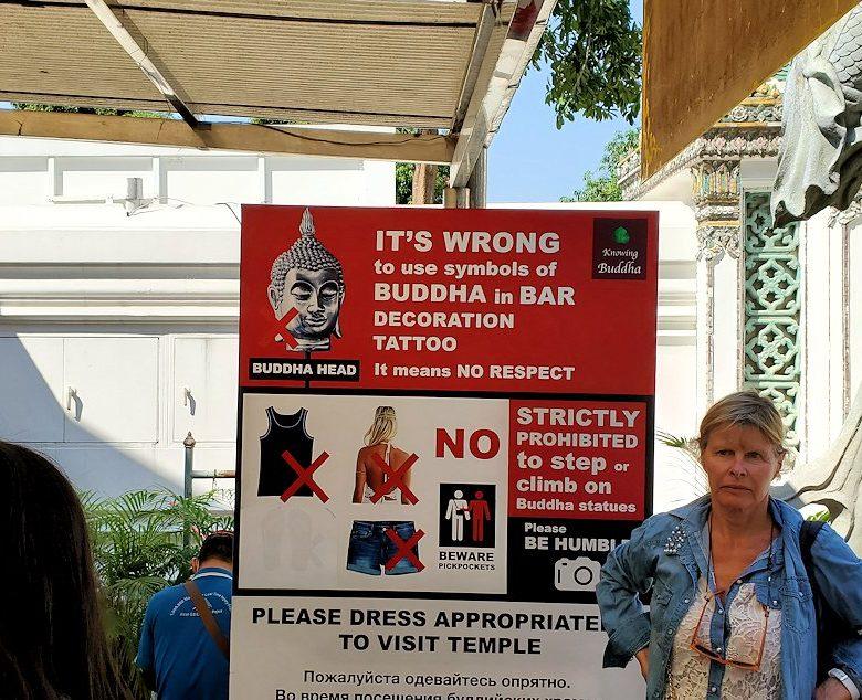 バンコク市内のワットポーの入口にある注意看板