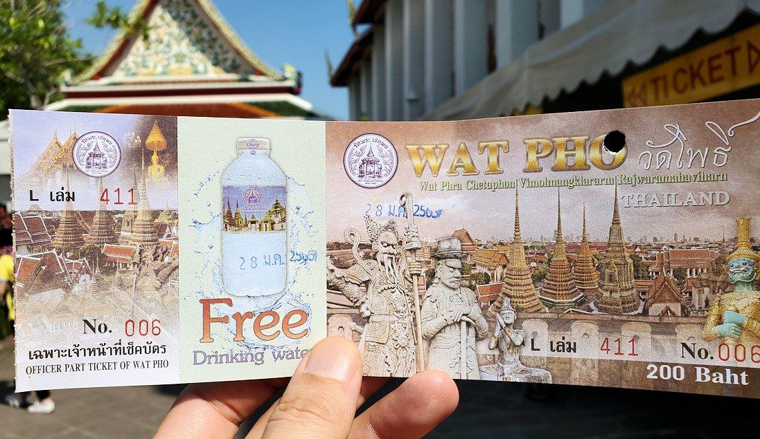 バンコク市内のワットポーのチケット売り場で購入したチケット
