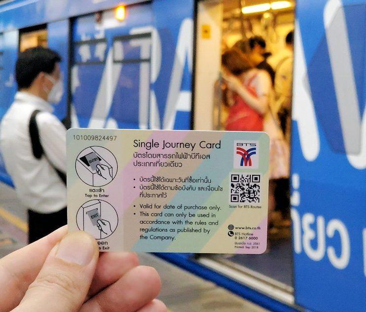 チャオプラヤー川沿いの最寄りのBTS「サパーン タクシン(Saphan Taksin)」駅で購入した乗車チケット