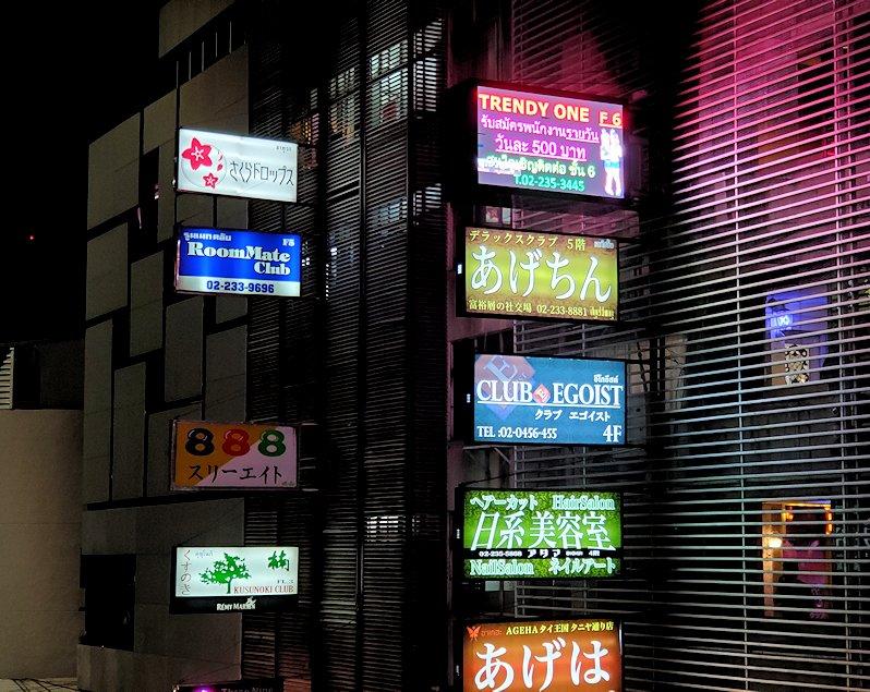 バンコク市内のサラデーン駅周辺の日本語看板-2