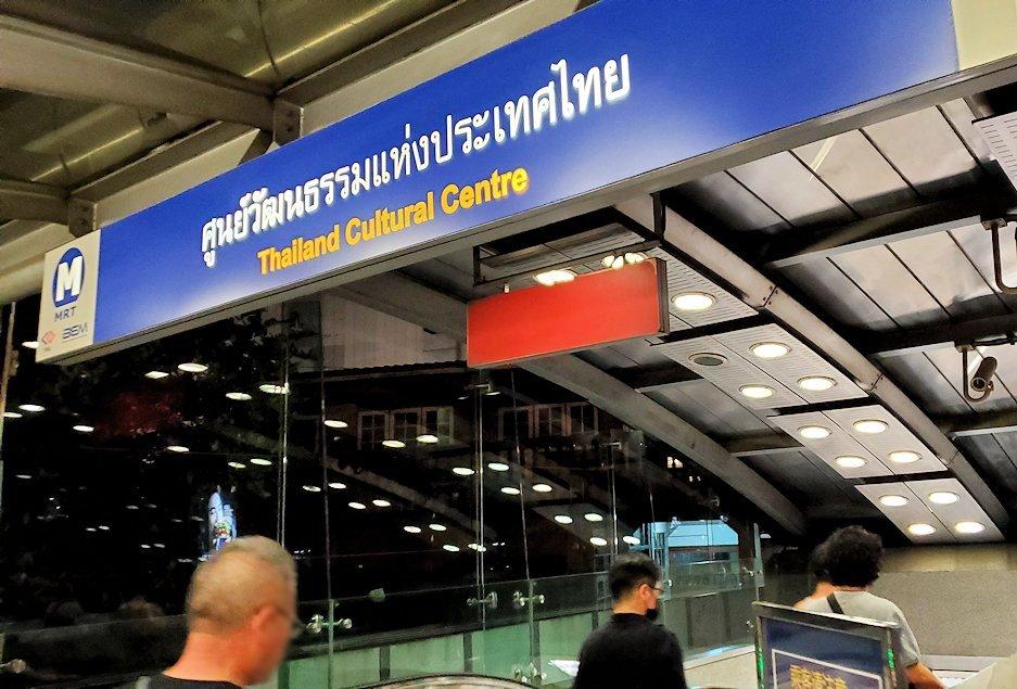 バンコク市内のラチャダー鉄道市場を後にして地下鉄の駅に向かう