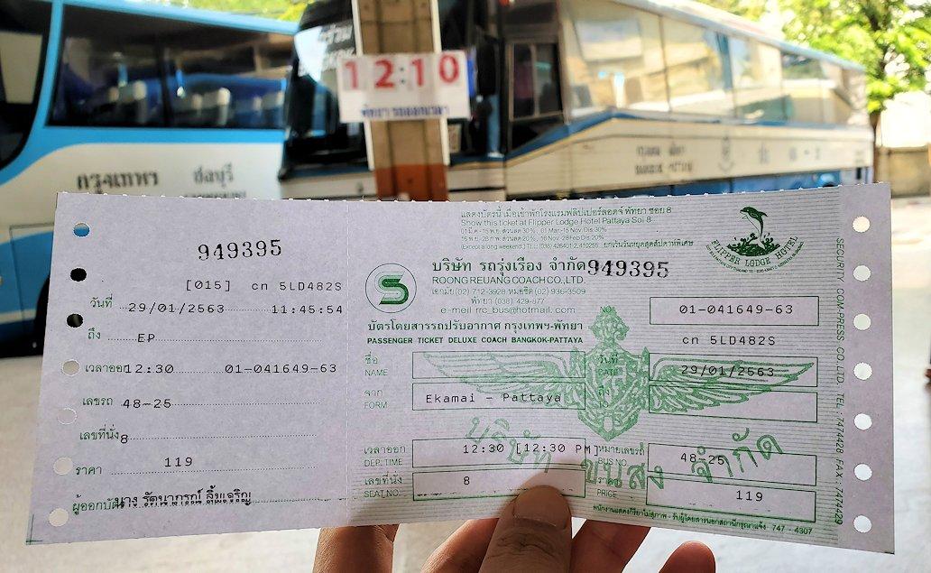 「エカマイ・バンコク東バスターミナル」ので購入したパタヤ行きのチケット