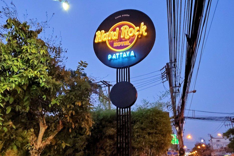 夕暮れ時のパタヤの街で見かけたハードロック・ホテル