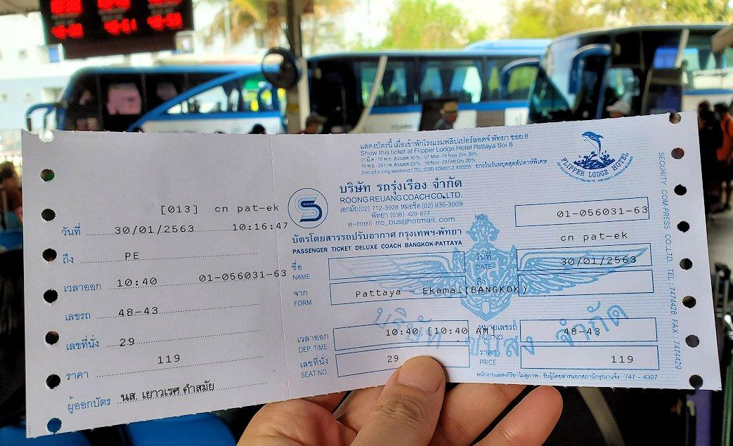パタヤのバスターミナルのチケット売り場で購入したバンコク行きのチケット