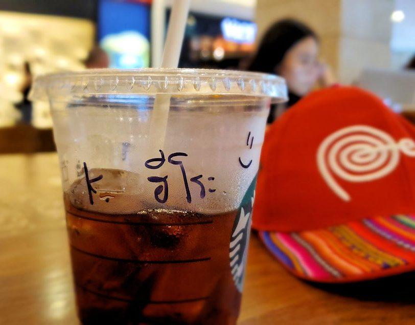 「ターミナル21」に入っていたスターバックスで休憩してアイスコーヒーを飲む