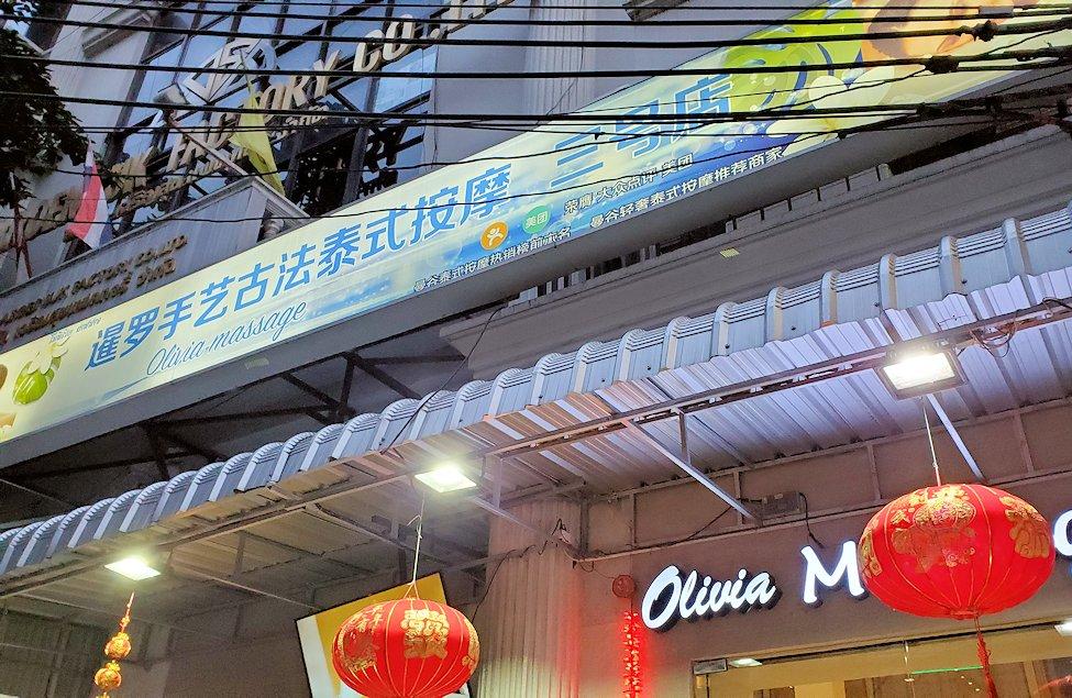 タニヤ通り周辺を歩いて訪れたタイマッサージ店