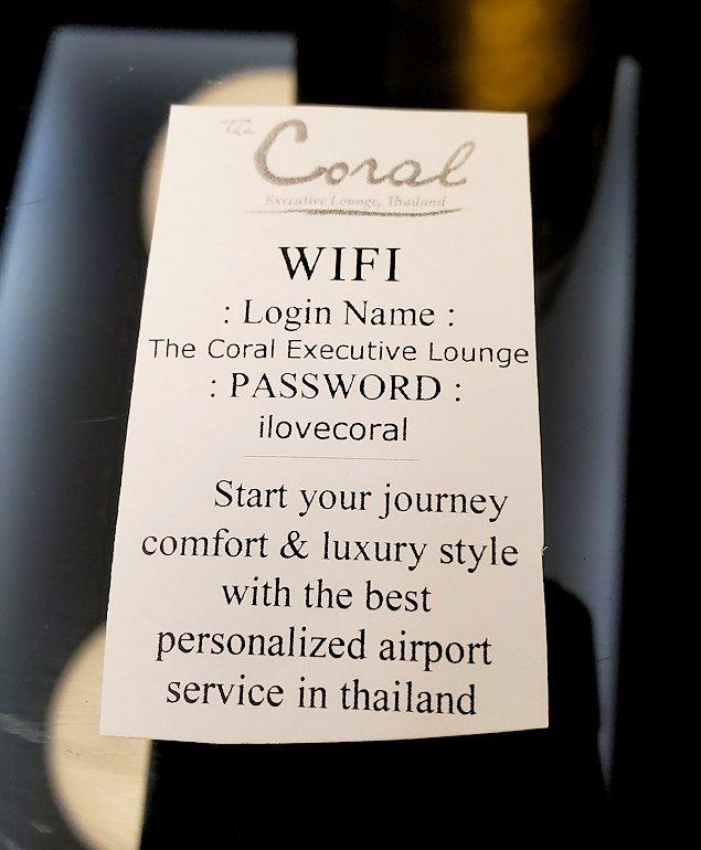 ドンムアン空港内にある「コーラルラウンジ」のWi-Fiパスワード