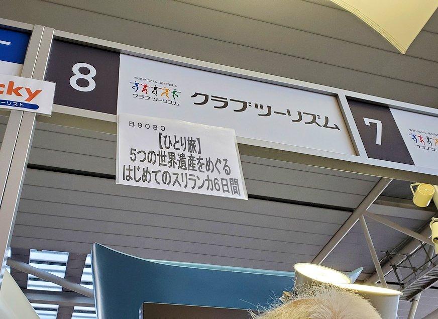 関西国際空港内にあるクラブツーリズムの団体受付カウンター