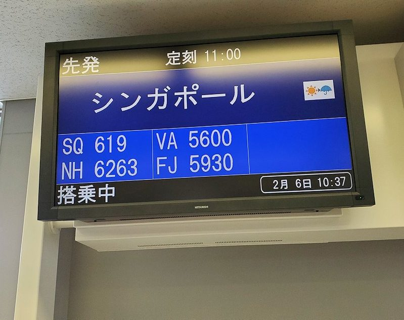 関西国際空港でこれから搭乗するシンガポール航空の搭乗ゲート