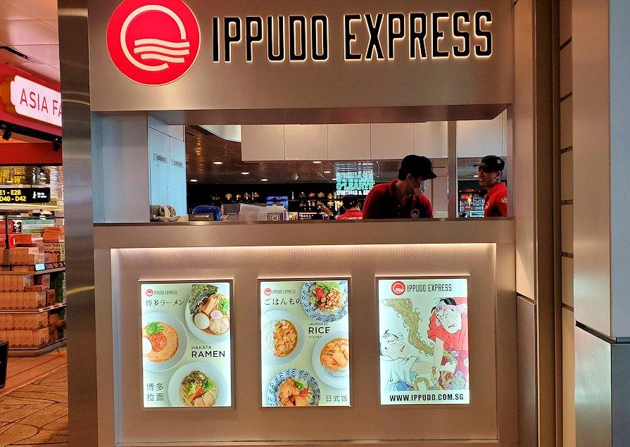 シンガポール航空機で到着した、シンガポールのチャンギ空港にある一風堂