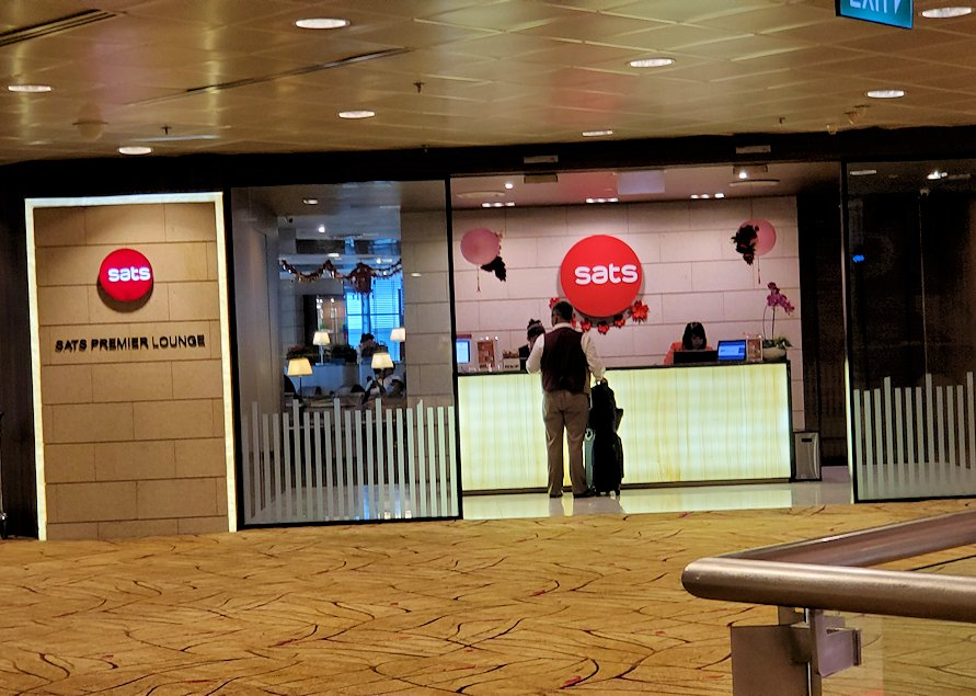 シンガポールのチャンギ空港内でラウンジ「SATS Premier Lounge」に到着