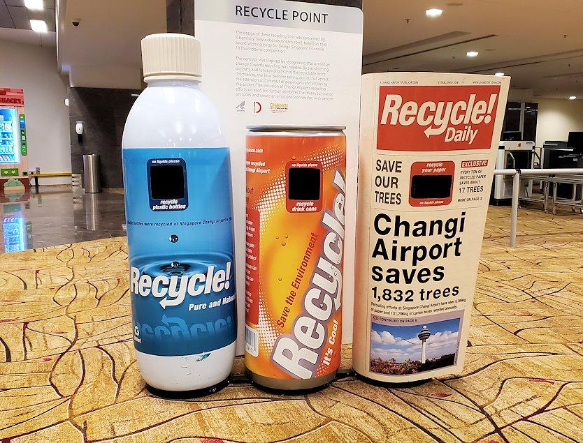 チャンギ空港内にあった分別用のゴミ箱