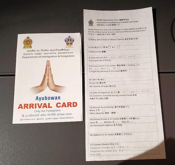 チャンギ空港からコロンボへ向かう飛行機内で渡された、スリランカ入国カード