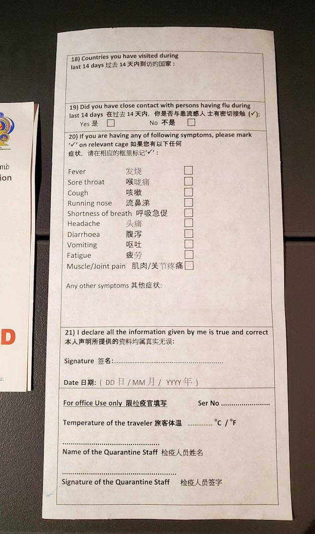 スリランカ入国カード共に渡された「健康申告書」の裏面