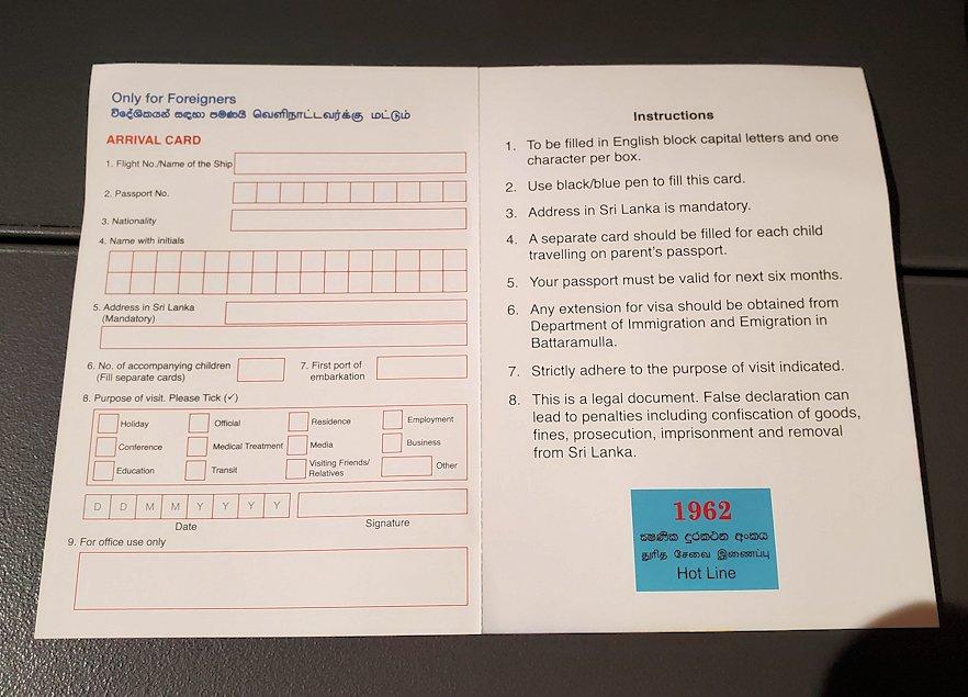 スリランカ入国カードの内容