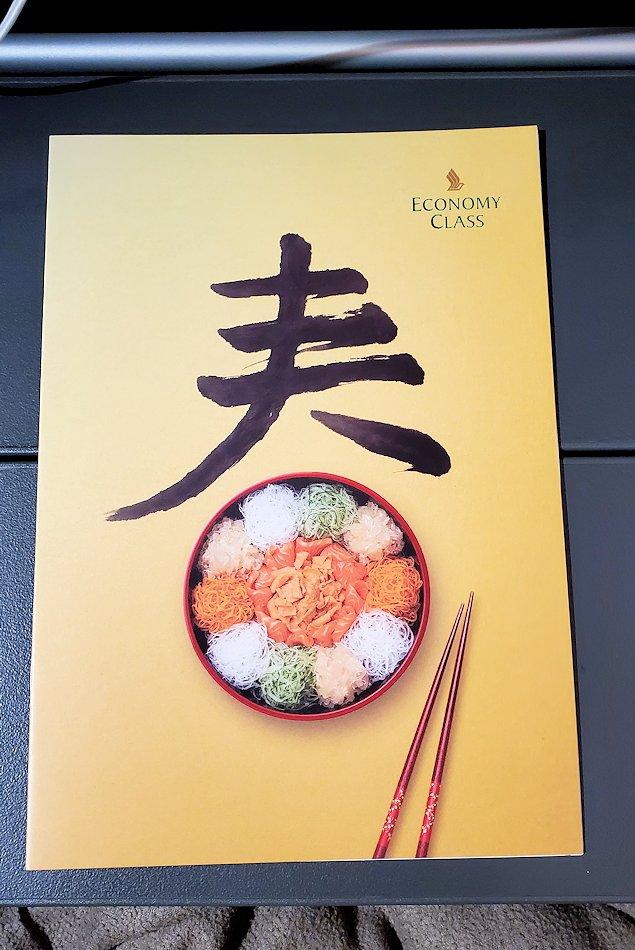 スリランカへ向かうシンガポール航空機内食のメニュー