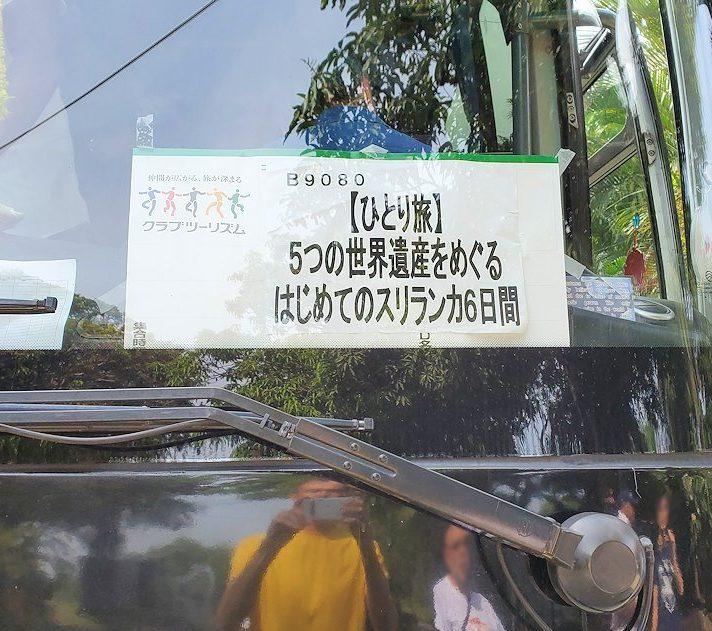 バスのフロントガラスに貼られていた、今回のツアー案内