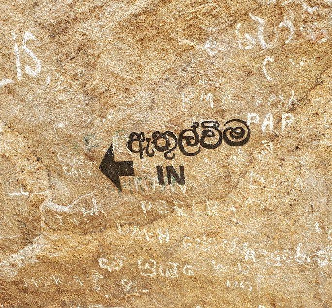 イスルムニヤ精舎敷地内にある、大きな岩に描かれている落書き