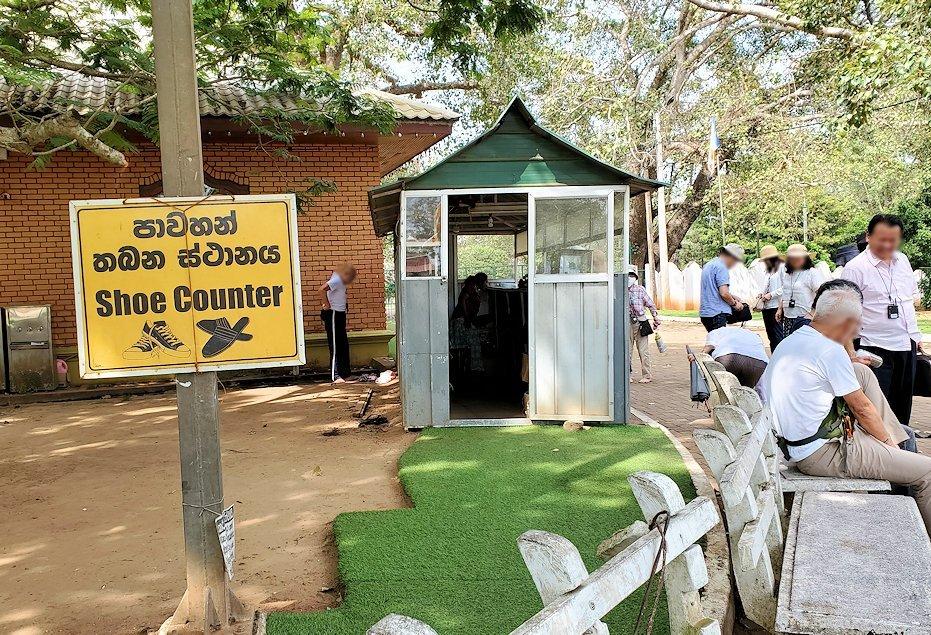 アヌラーダプラにあるスリー・マハー菩提樹が祀られる敷地内で靴を預ける