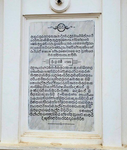 スリー・マハー菩提樹を祀る場所まで続く階段脇に見られる説明書き