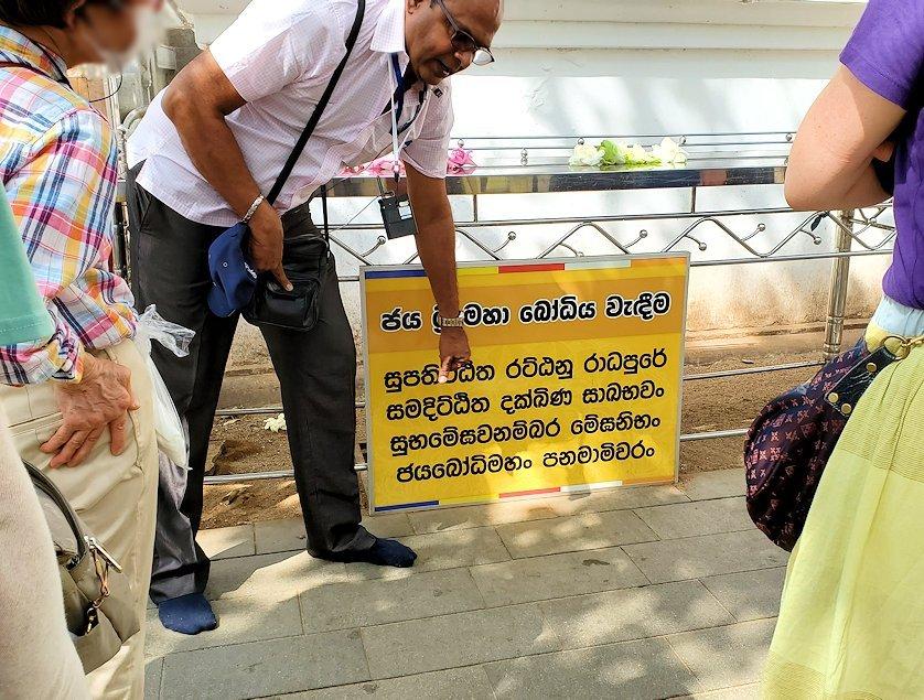 祀られているスリー・マハー菩提樹でシンハラ語の説明をする現地ガイドさん-2