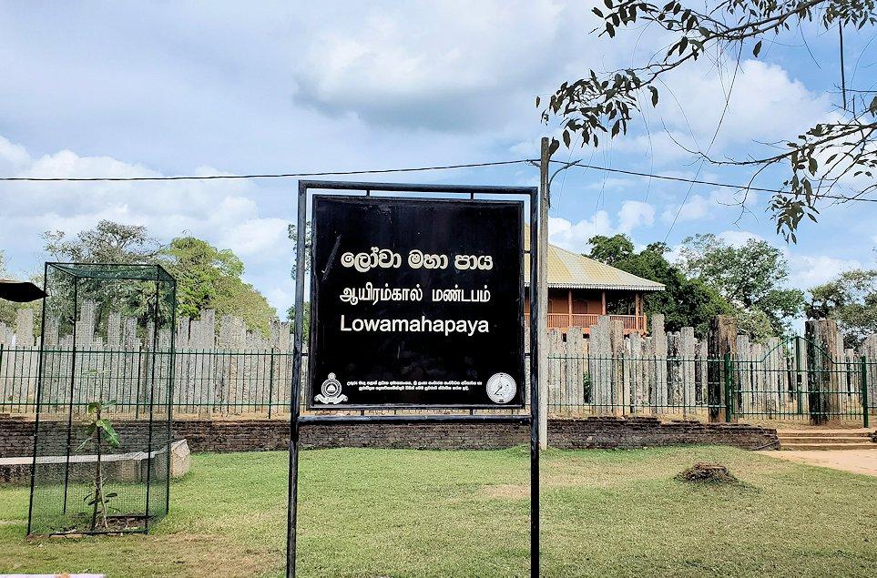 アヌラーダプラでルワンウェリ・サーヤ大塔に続く道にあった「黄銅の宮殿」(Loha Prasadaya)の看板
