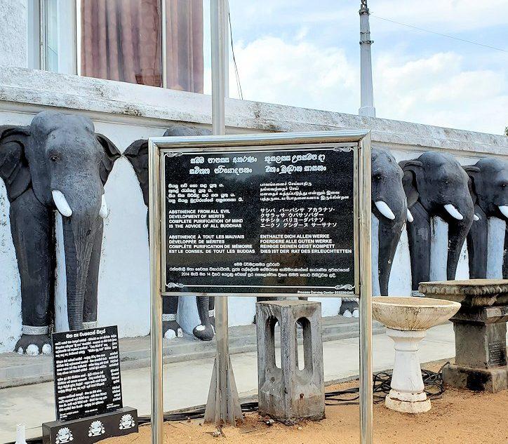ルワンウェリ・サーヤ大塔周辺にあるゾウの壁のアップ