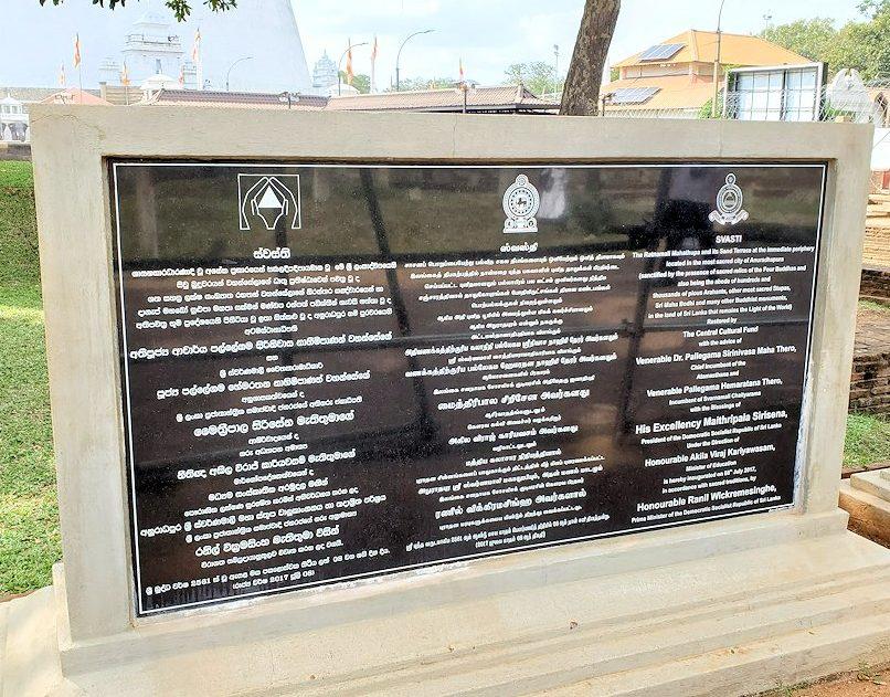 ルワンウェリ・サーヤ大塔の説明板