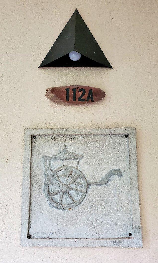 「カサッパ ライオンズ ロック」ホテルの部屋の番号