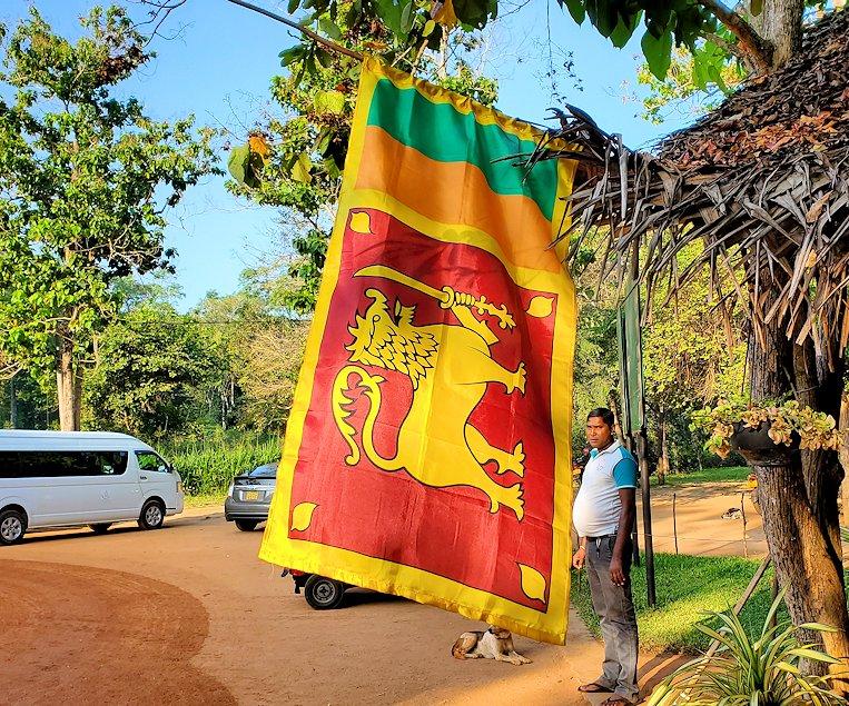 スリランカSri Lankaの国旗