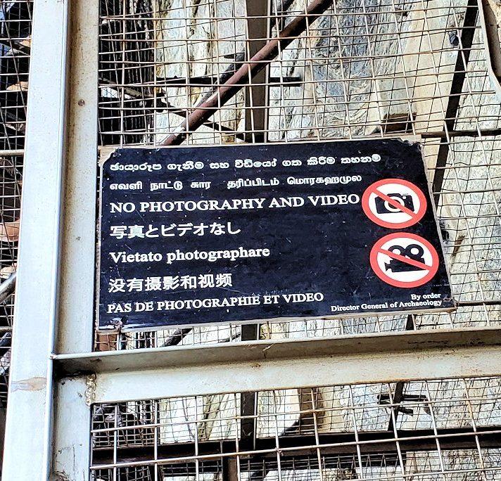シギリヤロックに登る途中にあるシギリヤレディーの間に進む階段にあった注意書き