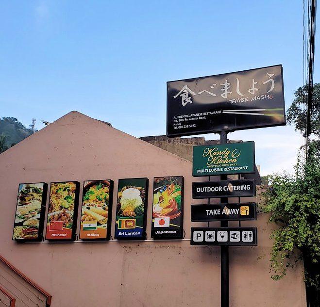 そのお土産店近くにあった「食べましょう」という日本食レストランの看板