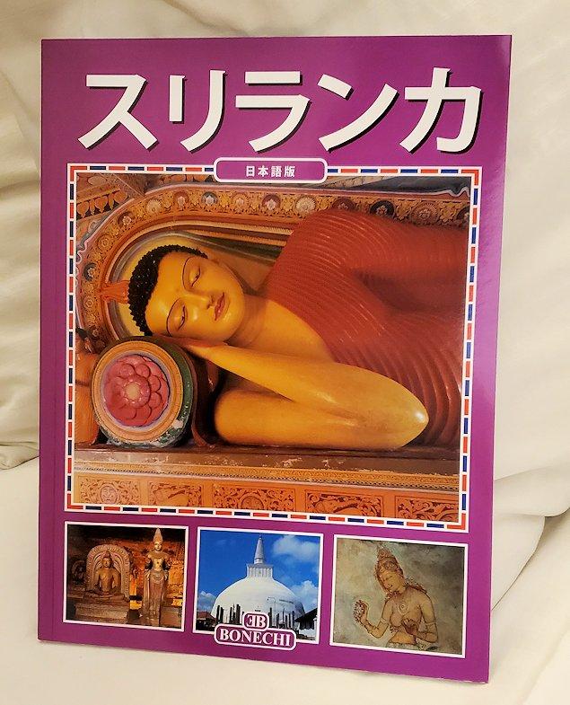 キャンディの街にあるシルク生地の専門店の店内で、購入した日本語のガイドブック