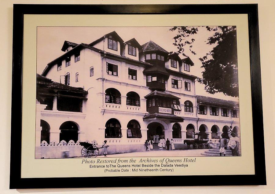 キャンディのクイーンズホテルに飾られていた、昔の写真