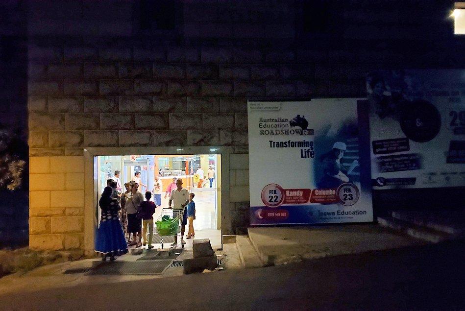 夜に歩いて辿り着いた、ショッピングセンターの入口