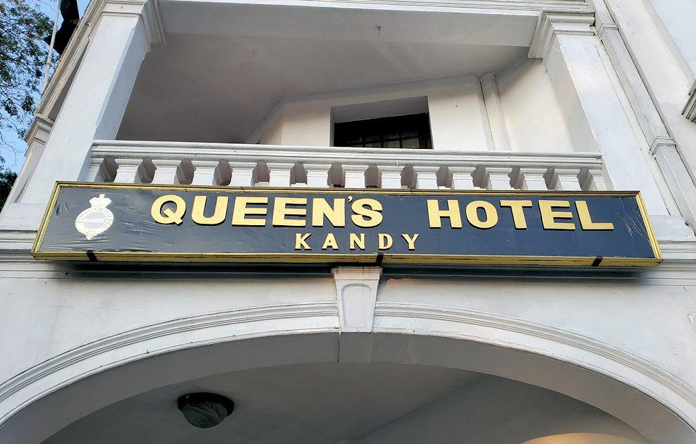 早朝のクイーンズホテルの看板