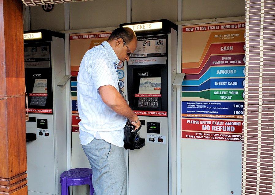 キャンディの仏歯寺の入口横に会った券売機でチケットを買う