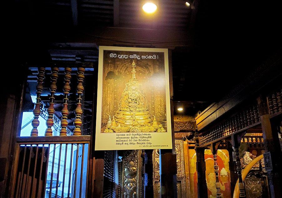 キャンディの仏歯寺で階段を登った2階に置かれていた仏歯の写真